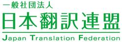 一般社団法人 日本翻訳連盟